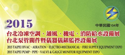 2015 Taipei Exhibition Of Refrigeration, Air-Condition, Electrical & Water Supply Equipment In Taiwan